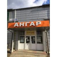 "ТЦ ""Ангар"""